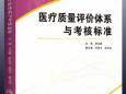 我院主编的《医疗质量评价体系与考核标准》由人民卫生出版社正式出版发行