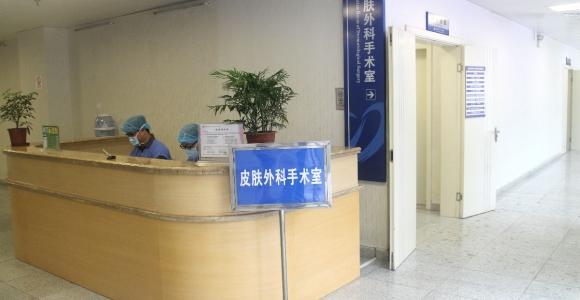 皮肤外科手术室