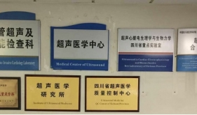 超声医学研究所、中心、实验室等