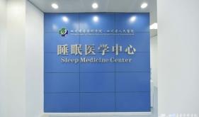 睡眠医学中心