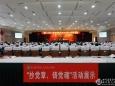 我院召开庆祝中国共产党成立95周年大会
