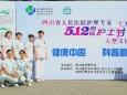 """我院携手两家医联体社区卫生服务中心举行""""5•12""""国际护士节大型义诊活动"""