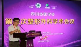 四川省第三次整形外科学术年会在成都举行