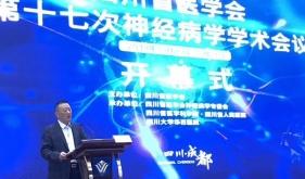 四川省医学会第十七次神经病学年会在成都举行