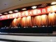 我院召开第二届职工代表大会第四次会议