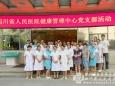 """健康管理中心党支部组织学习""""三严三实""""精神"""