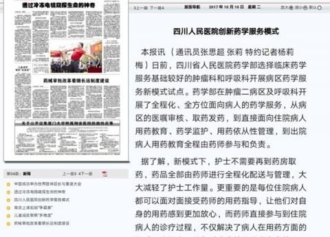 健康报:四川省人民医院创新药学服务模式