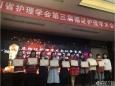 我院在四川省首届循证护理比赛中获佳绩