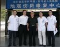 """我院作为全省三个""""地震伤员省级康复中心""""之一,正式挂牌成立"""