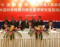 中国科学院四川转化医学研究医院正式成立1