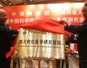 中国科学院四川转化医学研究医院正式成立2