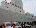四川省急救中心