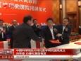 四川卫视:中科院四川转化医学研究医院成立刘奇葆致信祝贺