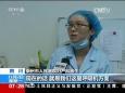 CCTV-13:医联体:医生上下流动 病人双向转诊