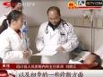 四川卫视:民生关键词-医疗联合体