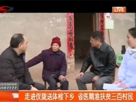 SCTV-4:走进仪陇送体检下乡 省医精准扶贫三百村民