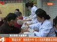 "SCTV-4:助力扶贫 公益圆梦:""精准扶贫""到贫困乡村 省人民医院健康送到家"