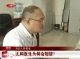 四川卫视:关注儿科医生