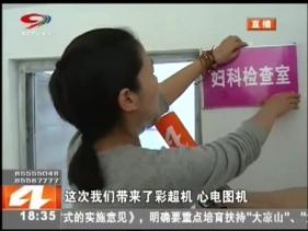 "SCTV-4:""精准扶贫""到贫困乡村 省人民医院健康送到家"