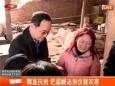 SCTV-4:精准扶贫 把温暖送到仪陇农家