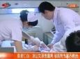 SCTV-4:凉山女孩患重病 省医院专家齐救治