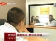 """四川卫视:推进分级诊疗 解决""""看病难"""""""