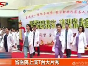 SCTV-4:省医院上演T台大片秀