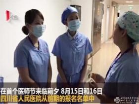 """成都商报:""""中国医师节""""来临前成都市民""""当""""医生"""