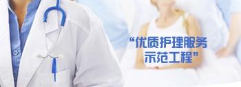 优质护理服务示范工程