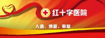 四川省红十字医院