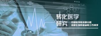 中国科学院四川转化医学研究医院