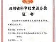 我院两项科技成果荣获2018年度四川省科技进步奖
