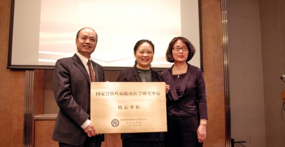 国家肾脏疾病临床医学中心四川协同研究网络建立