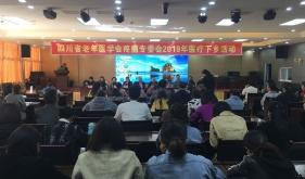 四川省老年医学学会疼痛专委会举行2019医疗下乡活动