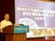2019年四川省临床检验中心分子生物技术新进展培训班开班