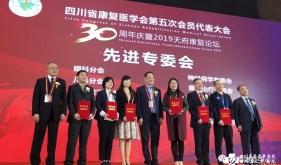 邓绍平院长当选四川省康复医学会第五届会长