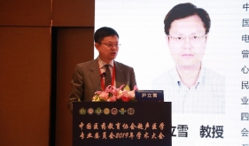 我院协办中国医药教育协会超声医学专业委员会2019年学术大会