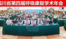 省第四届呼吸康复学术年会暨呼吸危重症康复学组第二次学组会议在泸州举行