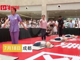 红星新闻:这家医院保安保洁都要会心肺复苏 意外发生人人都是抢救员