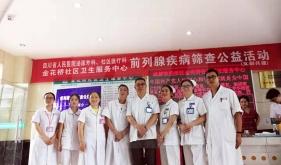 我院与金花桥社区卫生服务中心开展前列腺疾病筛查义诊