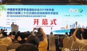 中国老年医学学会消化分会2019年年会在成都顺利召开