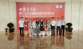 检验科在中华医学会全国检验医学学术会议上创佳绩