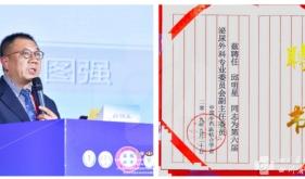 邱明星主任当选中国中西医结合学会泌尿外科专委会副主任委员