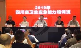 2019年四川省卫生应急能力培训班在长宁举办