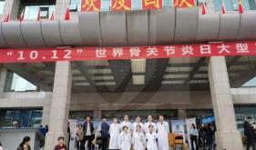 风湿免疫科党支部和中医骨科专业联合举办世界关节炎日义诊活动