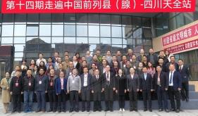 我院再次牵头组织走遍中国前列县(腺)全国大型公益活动
