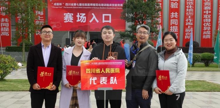 四川省第七届住院医师规范化培训临床技能大赛我院成绩优异