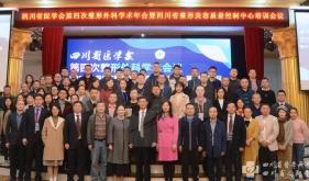四川省医学会第四次整形外科学术会议在蓉召开