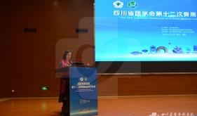 内分泌科主办四川省医学会第十二次骨质疏松学术会议