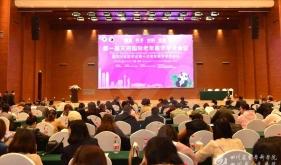 第一届天府国际老年医学学术会议暨第十届四川省老年医学学术会议在蓉召开